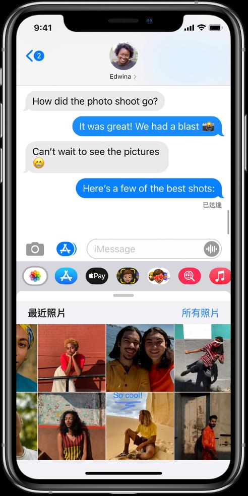 「訊息」對話顯示「iMessage 照片」App 位於下方。顯示「iMessage 照片」App,從左上方起分別為「最近照片」和「所有照片」的連結。下方是最近的照片,所有照片都可以向左滑動以檢視。