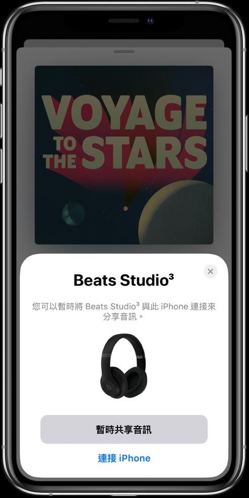 iPhone 螢幕顯示 Beats 耳機。螢幕底部附近為暫時共享音訊的按鈕。