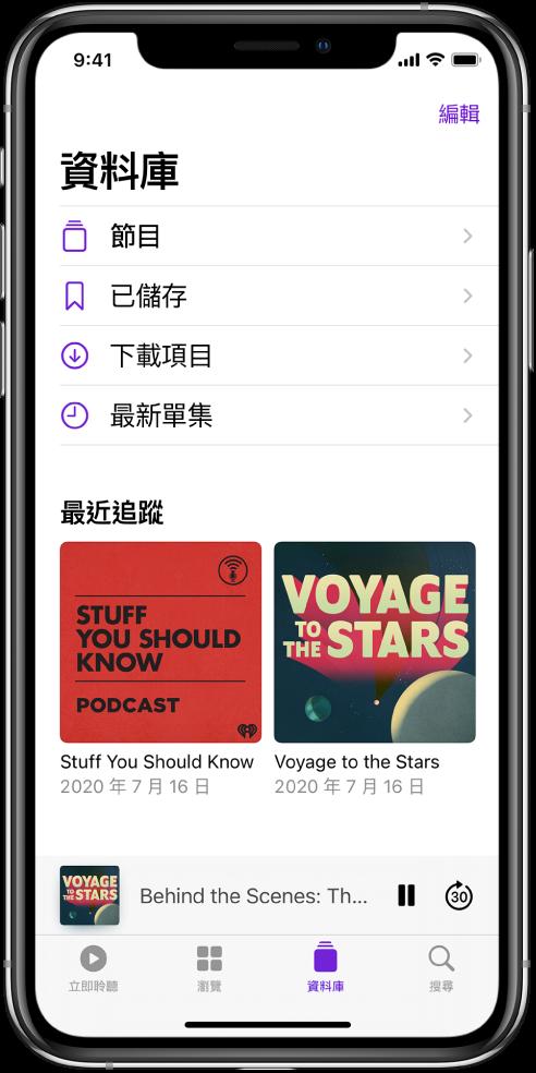 「資料庫」標籤頁顯示最近更新的 Podcast。