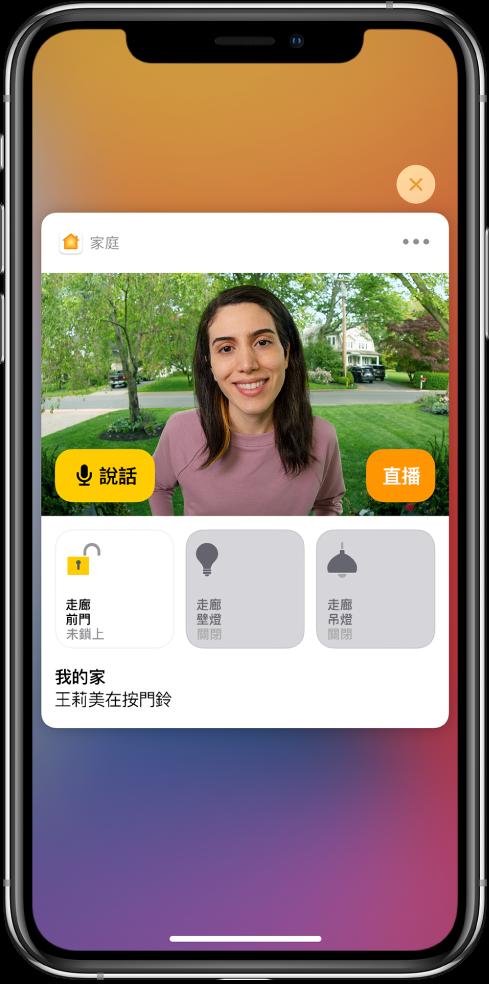 iPhone 螢幕上顯示來自「家庭」的通知。通知顯示門口有一個人的圖片,左方顯示「說話」按鈕。下方為前門和大門電燈的配件按鈕。「王莉美在按門鈴」的字樣在配件按鈕的下方顯示。「關閉」按鈕顯示於通知右上角。