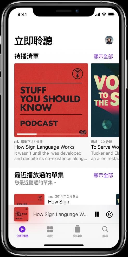 「立即收聽」標籤頁顯示最近更新的單集。