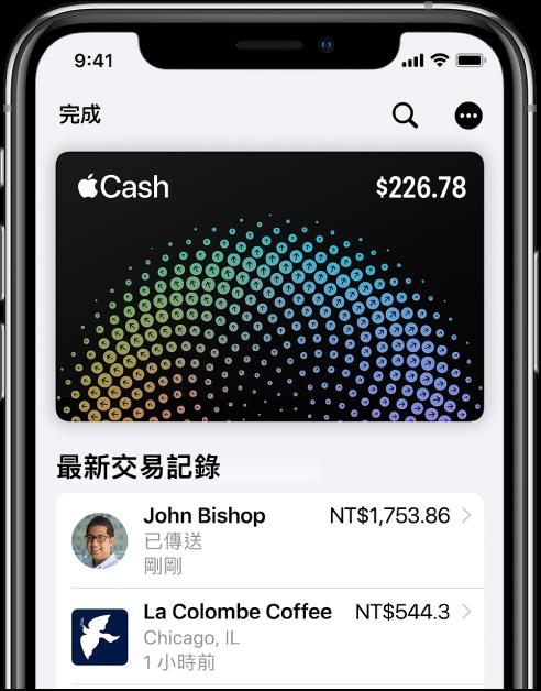 「錢包」中的 Apple Cash 卡片,右上角顯示「更多」按鈕,卡片下方顯示最近的交易記錄。