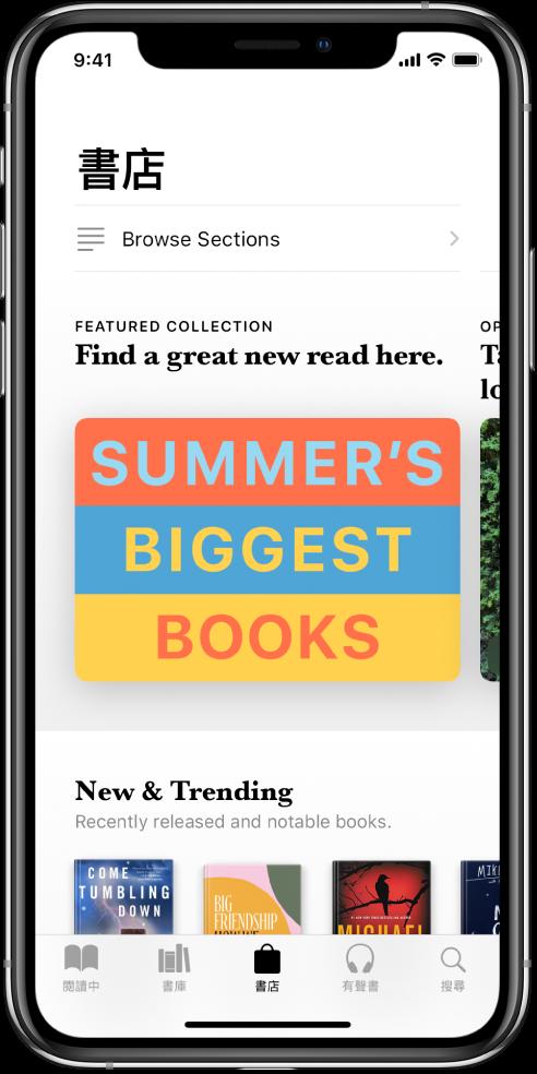 「書籍」App 中顯示「書店」畫面。螢幕底部由左至右為「閱讀中」、「書庫」、「書店」、「有聲書」和「搜尋」標籤頁,並選取了「書店」標籤頁。畫面也顯示可供瀏覽和購買的書籍和書籍類別。