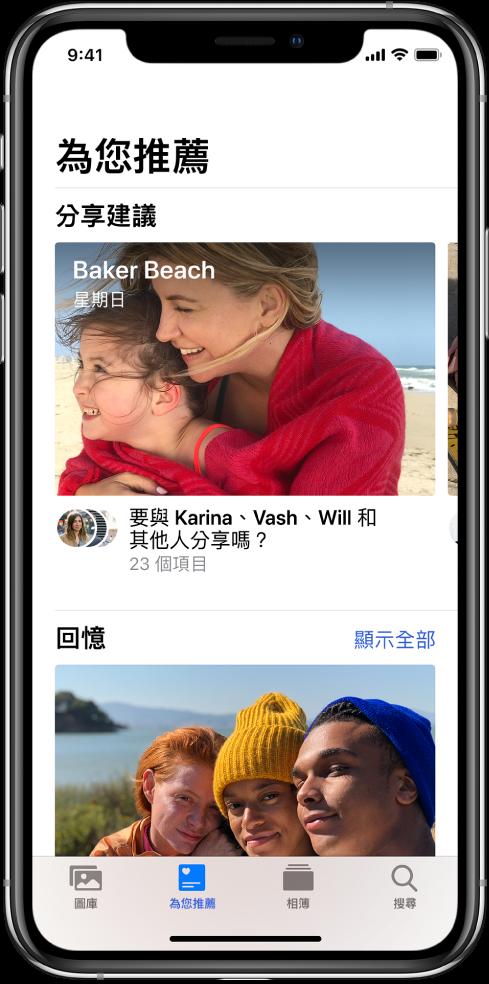已選取「照片」App 畫面底部的「為您推薦」標籤頁。「為您推薦」畫面的最上方為「分享建議」標籤,而標籤下方為標題「週日,貝克海灘」的照片選集。選集下方為與照片中的成員分享照片的選項。