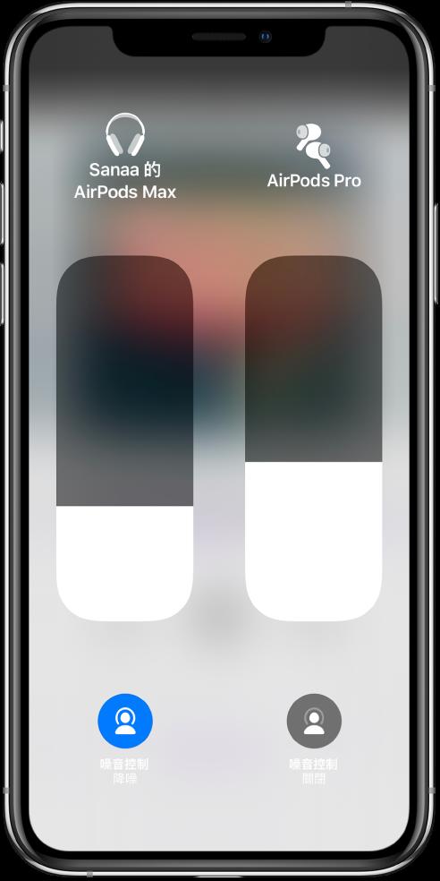 兩組 AirPods 的音量滑桿控制項目。「噪音控制」按鈕會顯示在音量滑桿控制項目下方。