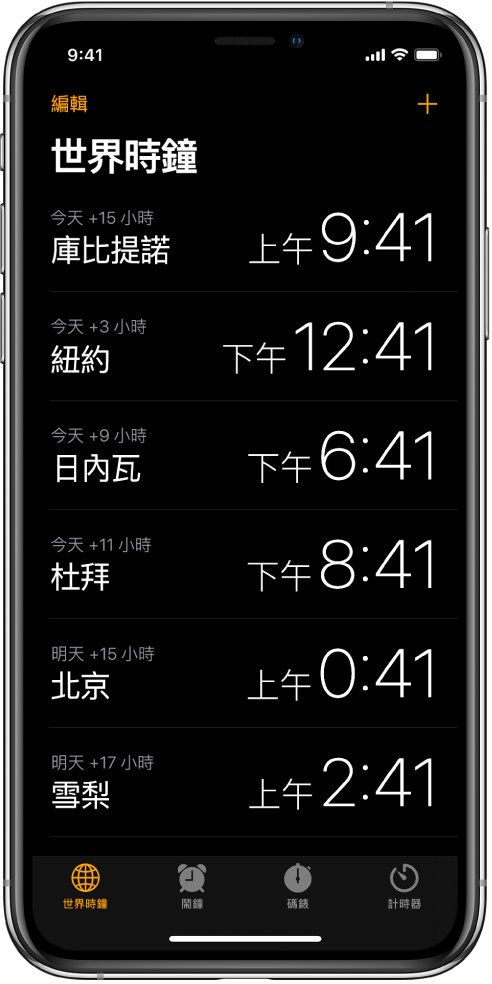 「世界時鐘」標籤頁,顯示各個城市的時間。點一下左上角的「編輯」來排列時鐘。點一下右上角的「加入」按鈕來加入更多時鐘。「世界時鐘」、「鬧鐘」、「碼錶」和「計時器」按鈕排列在底部。