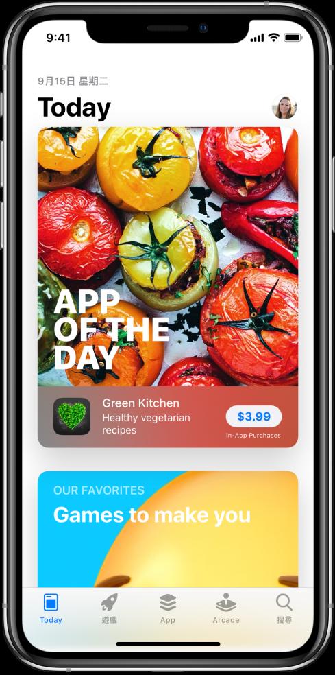 App Store 的「今天」畫面,顯示精選 App。您的個人檔案圖片位於右上角,可點一下來檢視購買項目和管理訂閱。沿著螢幕底部從左到右依序是:Today、「遊戲」、App、Arcade 和「搜尋」標籤頁。