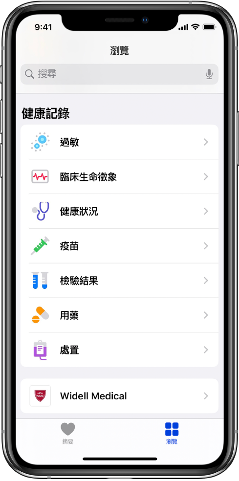 「健康」App 中的「健康記錄」畫面。畫面列出的類別包含「過敏」、「臨床生命徵象」和「醫療狀況」。類別列表下方是 Widell Medical 的按鈕。螢幕底部已選取「瀏覽」按鈕。