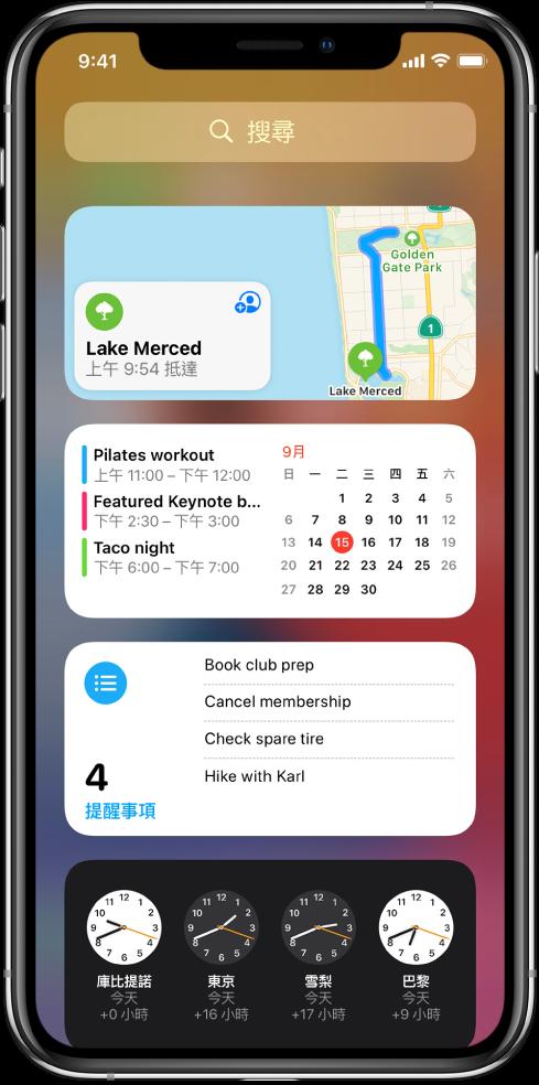 iPhone 上的「今天概覽」小工具,包含「地圖」、「行事曆」、「提醒事項」和「時鐘」小工具。