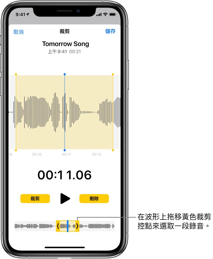 使用裁剪控點裁剪過的錄音,框住螢幕底部一部分的音訊波形。「播放」按鈕和錄音計時器顯示在波形上方。裁剪控點在「播放」按鈕下方。用於刪除控點之外的錄音部分的「裁剪」按鈕和用於刪除控點之內的錄音部分「刪除」按鈕位於「播放」按鈕的兩側。