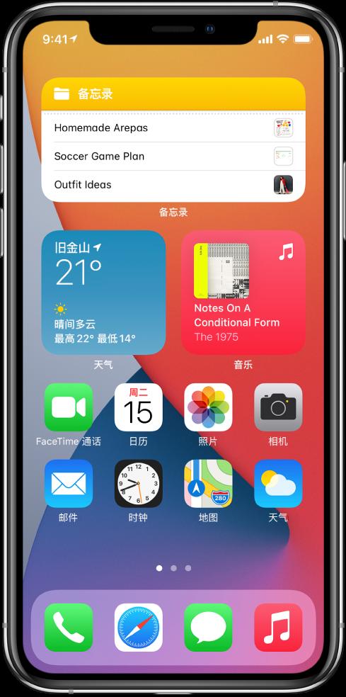 """iPhone 主屏幕。屏幕上半部分是""""备忘录""""、""""天气""""和""""音乐""""小组件。屏幕下半部分是 App。"""