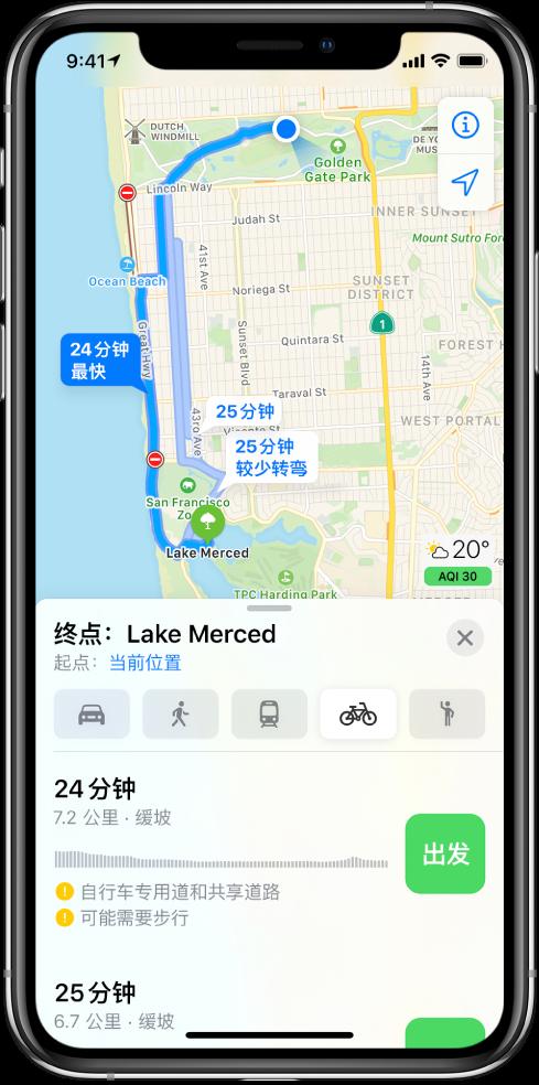 """显示多条骑车路线的地图。底部的路线信息提供路线详细信息,包括预计时间、高度变化和道路类型。""""出发""""按钮显示在路线信息上的每个选项旁边。"""