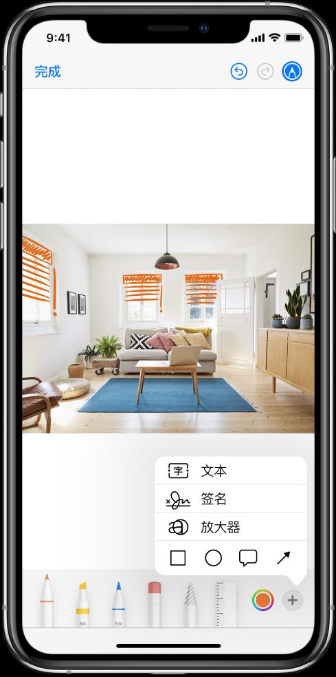 一张照片上标记有橙色线条,表示窗户上的遮光帘。包含绘图工具和颜色挑选器的标记工具栏出现在屏幕底部。右下角显示的菜单中包含用于添加文本、签名、放大镜和形状的选项。
