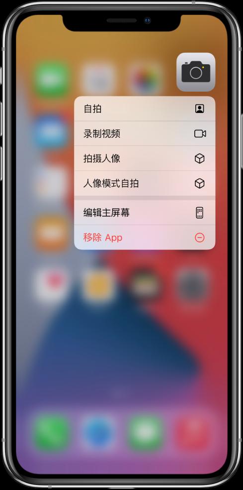"""主屏幕变模糊,""""相机""""快速操作菜单显示在""""相机"""" App 下方。"""