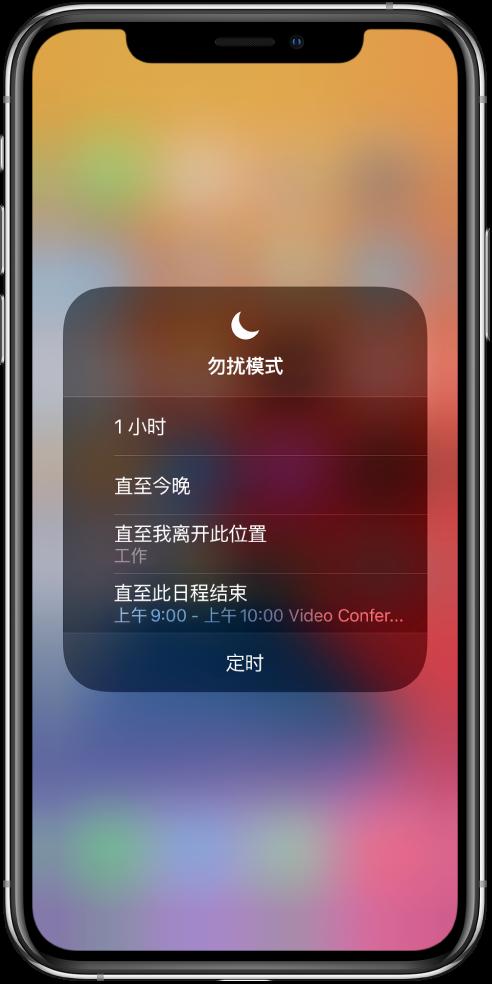 """用于选取打开""""勿扰模式""""时长的屏幕,选项包括""""1 小时""""、""""直至今晚""""、""""直至我离开此位置""""和""""直至此日程结束""""。"""