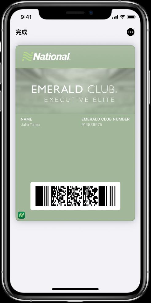"""""""钱包""""中的登机牌,在底部显示航班信息和二维码。"""