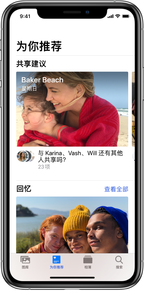 """""""照片"""" App 屏幕底部的""""为你推荐""""标签已选中。""""为你推荐""""屏幕顶部为""""共享建议""""标签,其下方是标题为""""贝克海滩,周日""""的照片集。照片集下方是用于与出现在照片中的人共享照片的选项。"""