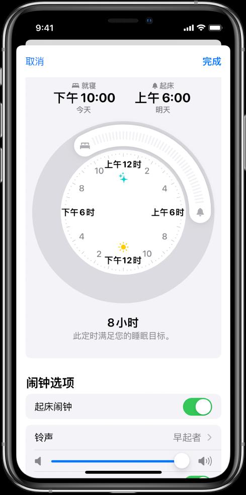 """""""健康"""" App 中的""""睡眠""""设置屏幕。屏幕中间有一个时钟;""""就寝""""设为晚上 10 点,起床设为早上 6 点。在""""闹钟选项""""下方,""""起床闹钟""""已打开,声音设为""""早起者"""",音量设为高。"""