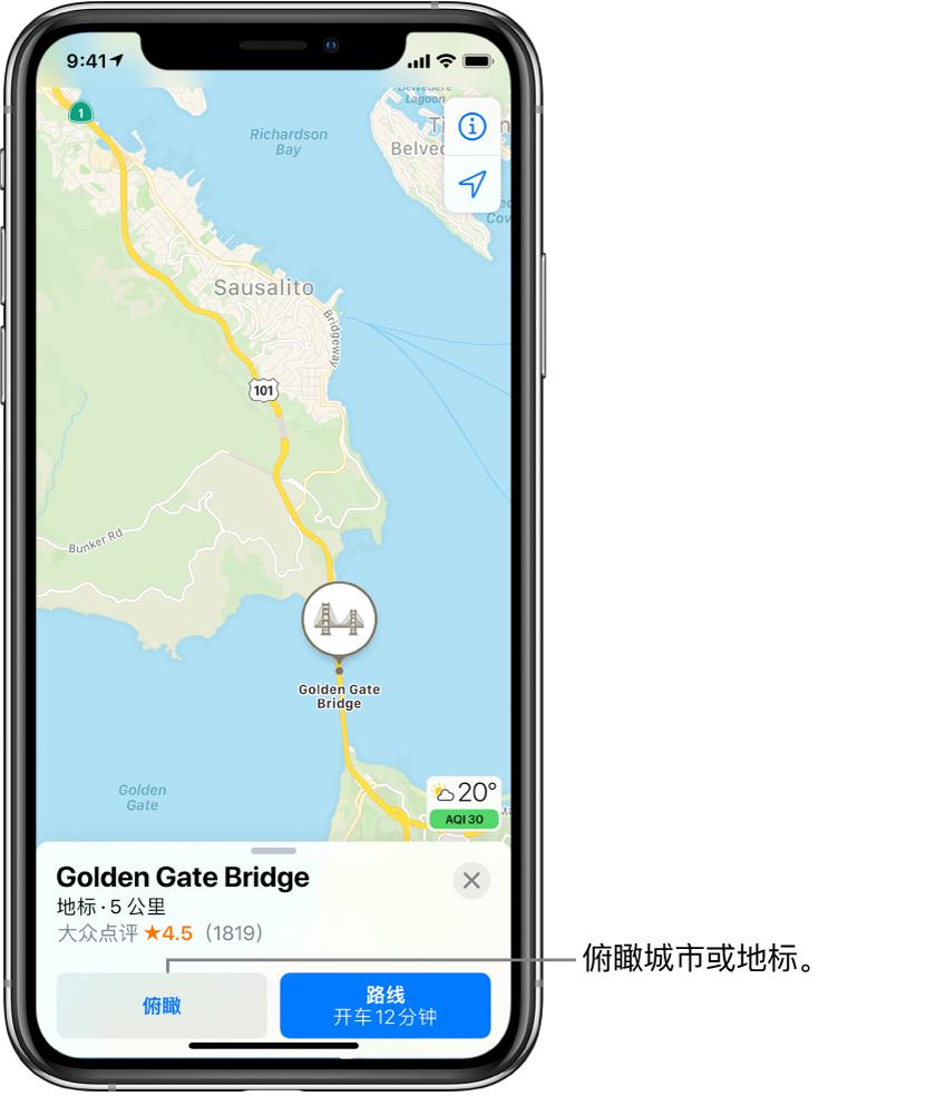"""旧金山地图。屏幕底部的金门大桥信息卡显示在""""路线""""按钮左边有一个""""俯瞰""""按钮。"""