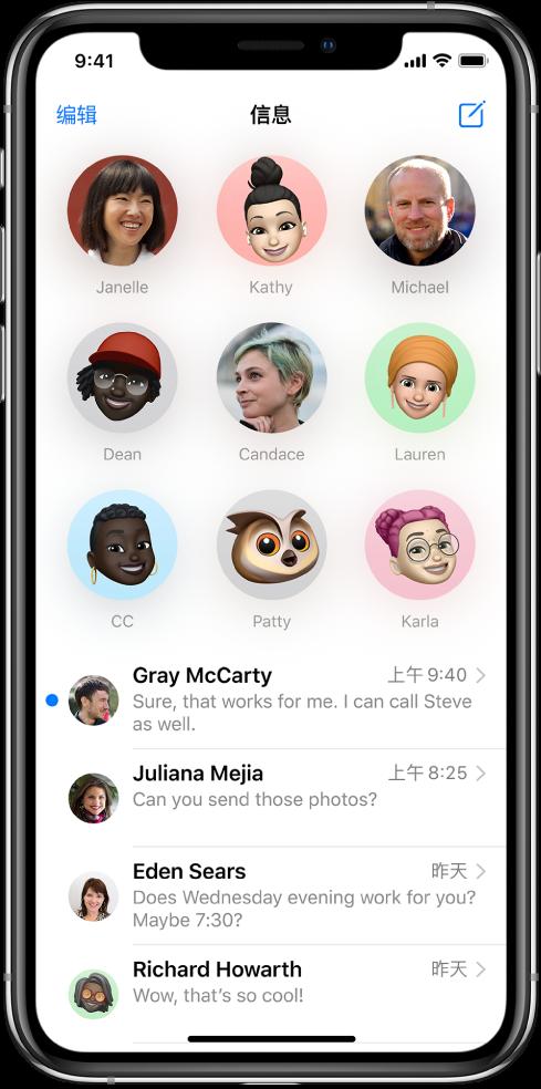 """""""信息"""" App 中的""""信息""""对话列表。屏幕顶部有九个联系人图像显示在圆圈中,表明已置顶。下方是对话列表。"""