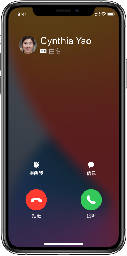 """屏幕顶部显示来电通知。右上方是""""拒绝""""和""""接听""""按钮。"""