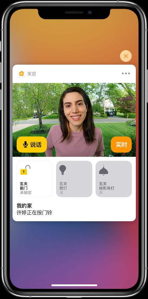 """iPhone 屏幕上来自""""家庭""""的通知。其显示前门访客的图片,左侧是""""说话""""按钮。下方是前门灯和玄关灯的配件按钮。文字""""许婷正在按门铃""""显示在配件按钮下方。""""关闭""""按钮位于通知的右上方。"""