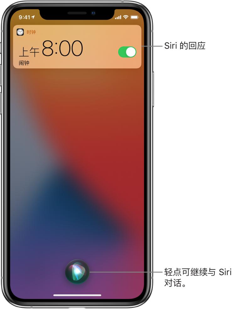 """Siri 在锁定屏幕上。来自""""时钟"""" App 的通知,显示上午 8:00 的闹钟已打开。屏幕底部中央的按钮用于继续与 Siri 对话。"""