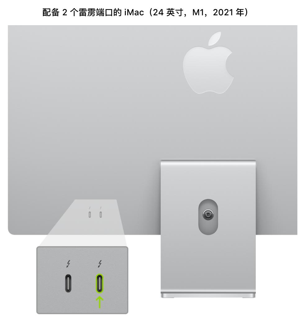 iMac(24 英寸,M1,2021 年)的背面,显示靠后的两个雷雳 3 (USB-C) 端口,其中标出了最右侧的端口。