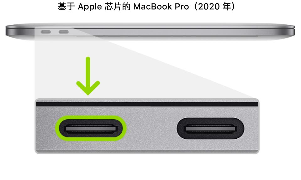 搭载 Apple 芯片的 MacBook Pro 的左侧,显示靠后的两个雷雳 3 (USB-C) 端口,其中标出了最左侧的端口。