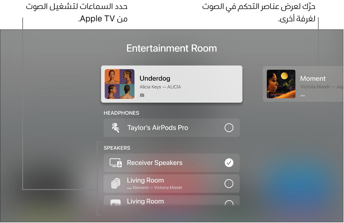 شاشة AppleTV تعرض عناصر التحكم في الصوت في مركز التحكم
