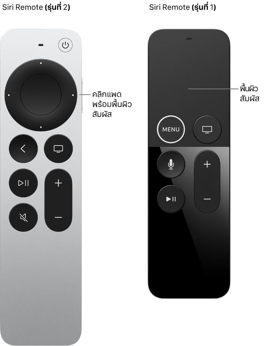 Siri Remote (รุ่นที่ 2) ที่มีคลิกแพด และ Siri Remote (รุ่นที่ 1) ที่มีพื้นผิวสัมผัส