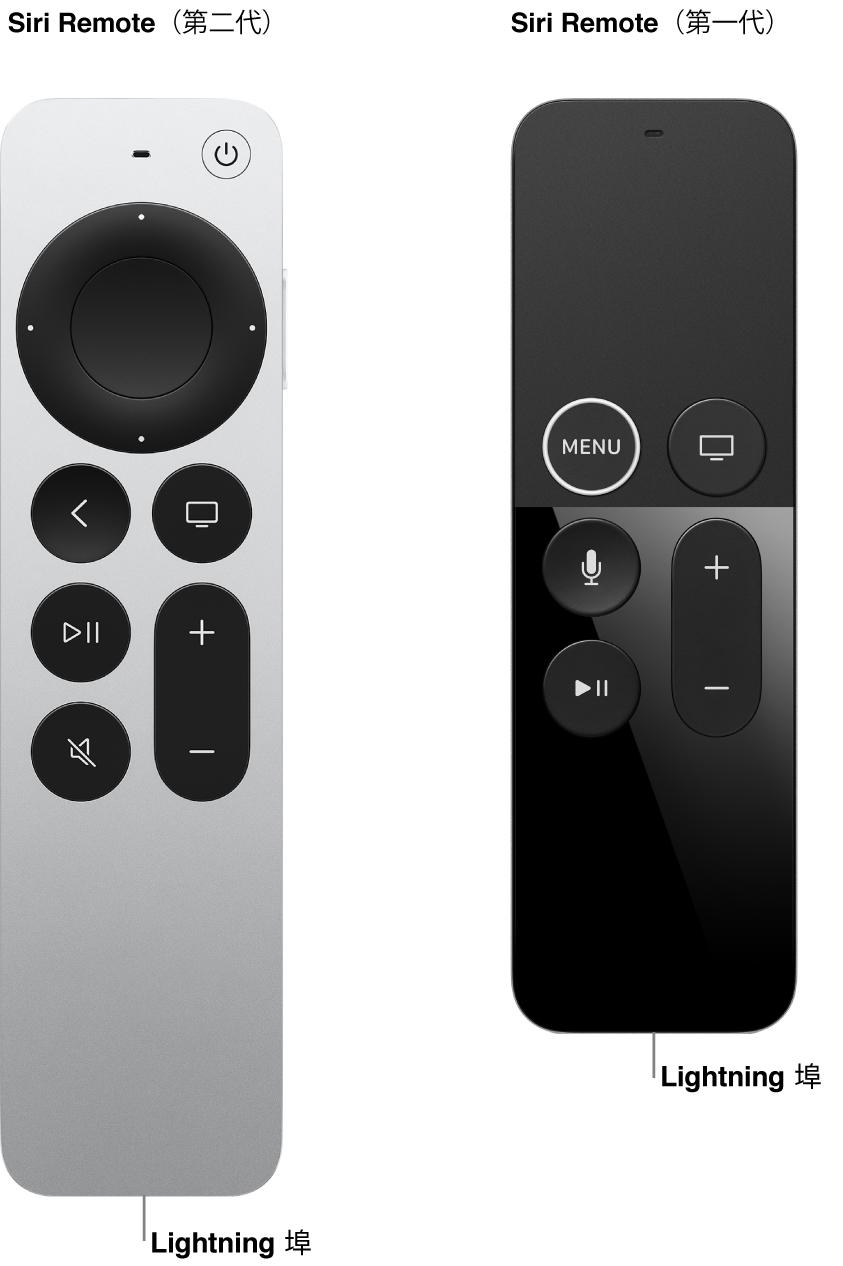 Siri Remote(第二代)和 Siri Remote(第一代)的影像,顯示 Lightning 埠