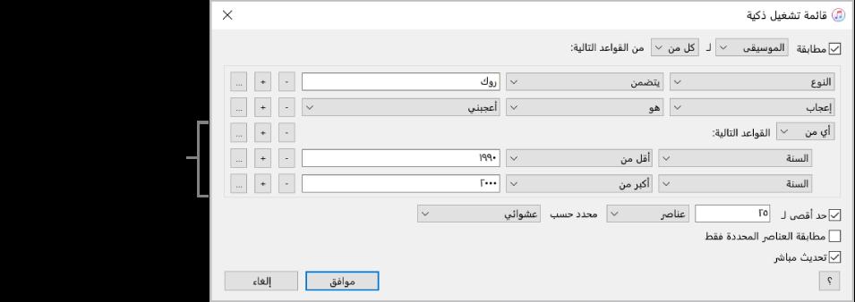 نافذة قائمة التشغيل الذكية: استخدم زر Nest على اليسار لإنشاء قواعد إضافية متداخلة للحصول على نتائج أكثر تحديدًا.