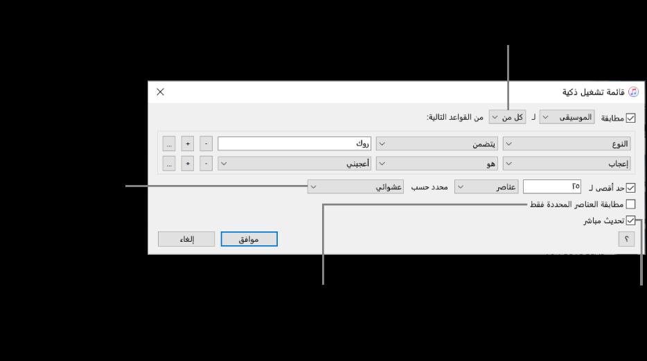 نافذة قائمة التشغيل الذكية: في الزاوية العلوية اليمنى، حدد مطابقة، ثم حدد معايير قائمة التشغيل (مثل النوع أو الإعجاب). تابع إضافة أو إزالة القواعد؛ وفي حالة وجود أكثر من قاعدة واحدة، يمكنك اختيار استيفاء بعض الشروط أو جميعها. يمكنك تحديد خيارات متنوعة في الجزء السفلي من النافذة، مثل تحديد حجم قائمة التشغيل أو مدتها، أو تضمين الأغاني المحددة فقط، أو جعل iTunes يقوم بتحديث قائمة التشغيل كلما تغيرت العناصر في مكتبتك.