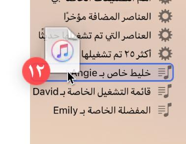 ألبوم يتم سحبه إلى قائمة تشغيل. قائمة التشغيل مميزة بمستطيل أزرق.