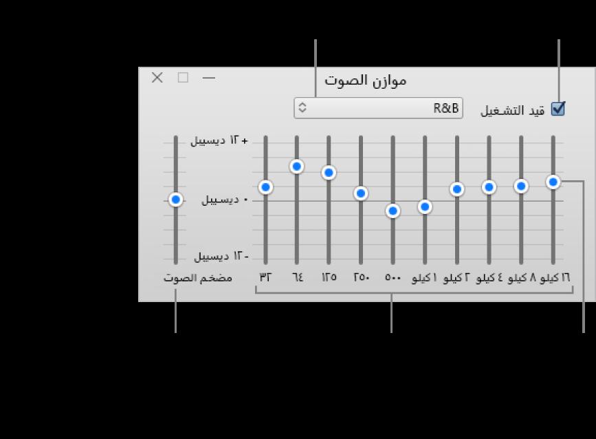 نافذة موازن الصوت: توجد خانة الاختيار لتشغيل موازن صوت iTunes في الزاوية العليا اليسرى. وبجوارها توجد القائمة المنبثقة مع الإعدادات المسبقة لموازن الصوت. في أقصى اليمين، اضبط مستوى الصوت الكلي للترددات باستخدام مضخم الصوت. أسفل الإعدادت المسبقة لموازن الصوت، اضبط مستوى الصوت لمختلف النطاقات الترددية التي تمثل سلسلة النطاق السمعي للإنسان من الأدنى إلى الأعلى.