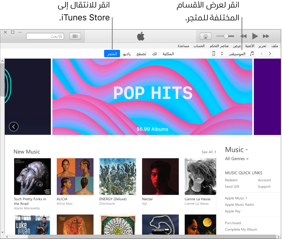 نافذة iTunesStore الرئيسية: في شريط التنقل، يتم تمييز المتجر. في الزاوية العلوية اليمنى، اختر لعرض محتوى مختلف في المتجر (مثل الموسيقى أو التلفاز).