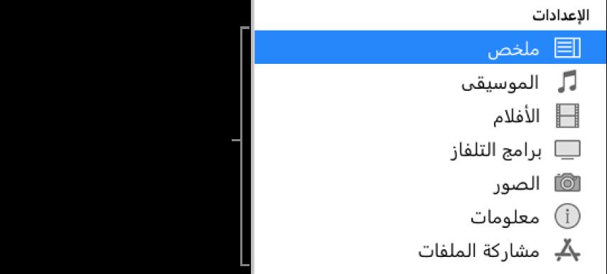 """الجزء """"ملخص"""" تم تحديده في الشريط الجانبي على اليمين. قد تختلف أنواع المحتوى الظاهر، حسب جهازك ومحتويات مكتبة iTunes الخاصة بك."""