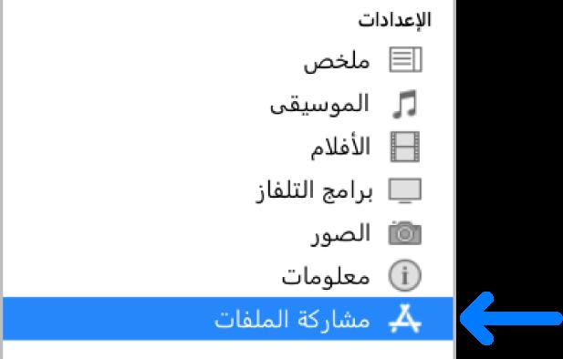 في إعدادات الجهاز، انقر على مشاركة الملفات لنقل الملفات بين الكمبيوتر والجهاز.