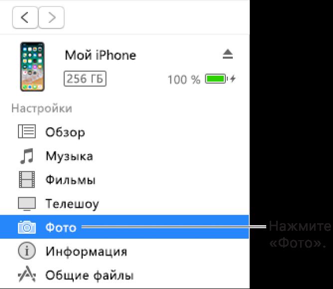 Окно устройства с выбранным пунктом «Фото» в боковом меню слева.