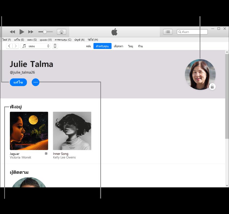 หน้าโปรไฟล์ใน Apple Music: ที่มุมซ้ายบนสุดใต้ชื่อของคุณ ให้คลิก แก้ไข เพื่อแก้ไขโปรไฟล์ของคุณหรือรูปภาพของคุณ แล้วเลือกคนที่สามารถติดตามคุณได้ ทางด้านขวาของแก้ไข ให้คลิกปุ่มเพิ่มเติมเพื่อแจ้งปัญหาหรือแชร์โปรไฟล์ของคุณ ที่มุมขวาบนสุดคือปุ่มบัญชีของฉัน ใต้คำว่า กำลังฟัง คืออัลบั้มทั้งหมดที่คุณกำลังฟังอยู่ และคุณสามารถคลิกปุ่มเพิ่มเติมเพื่อซ่อนสถานีที่คุณกำลังฟังอยู่ แชร์เพลย์ลิสต์ และอื่นๆ ได้