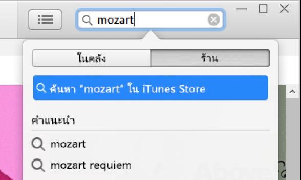 """ช่องค้นหาพร้อมรายการ """"Mozart"""" ที่พิมพ์ไว้ ในเมนูผลการค้นหาที่แสดงขึ้น ร้านถูกเลือกอยู่"""
