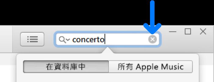 搜尋欄位已輸入文字;「刪除」按鈕位於欄位右側。