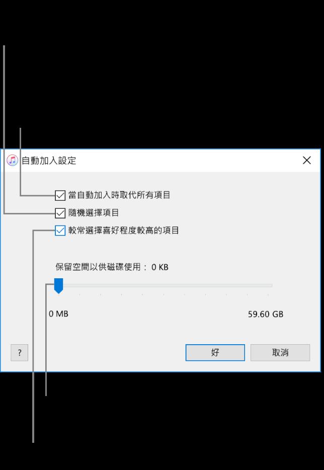「自動加入」對話方塊由上至下顯示四個選項。如果您的裝置上有音樂,並且希望「自動加入」功能用新歌曲取代所有項目,請選擇「當自動加入時取代所有項目」選項;否則,請將其取消選取以填滿裝置上的剩餘空間。若要讓歌曲以其顯示在資料庫或所選播放清單中的順序來加入,請取消選取「隨機選擇項目」。下一個選項是「較常選擇喜好程度較高的項目」,這只有當您選取「隨機選擇項目」選項時才會顯示。若您想要設定多餘的空間作為硬碟使用,請調整滑桿來設定磁碟空間。