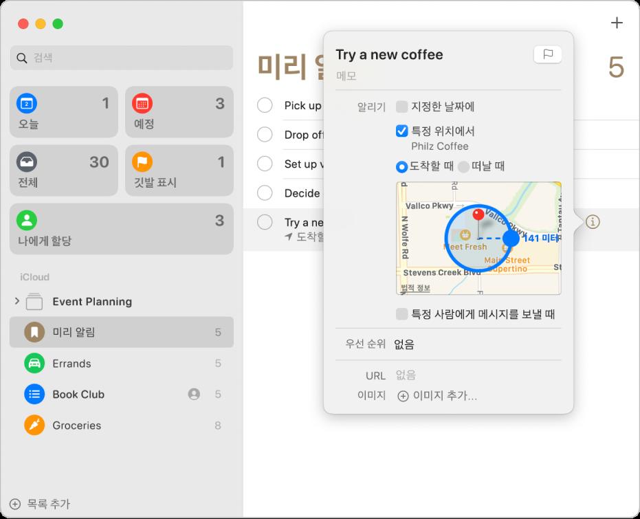 지정한 위치에서 알림을 보내도록 설정된 미리 알림 정보 윈도우