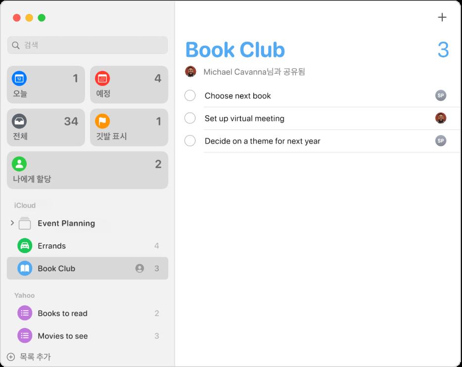 iCloud 및 Yahoo 계정의 미리 알림이 표시되어 있는 미리 알림 윈도우.