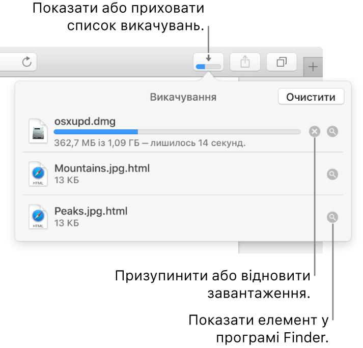 Кнопка «Викачати» на панелі інструментів зі списком викачувань під нею.