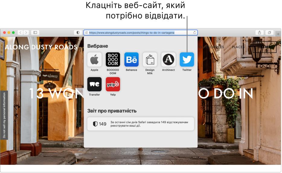 Розумне поле пошуку Safari; під ним початкова сторінка з «Улюбленим» і даними звіту про конфіденційність.