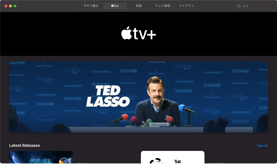 Apple TV+が表示されている画面