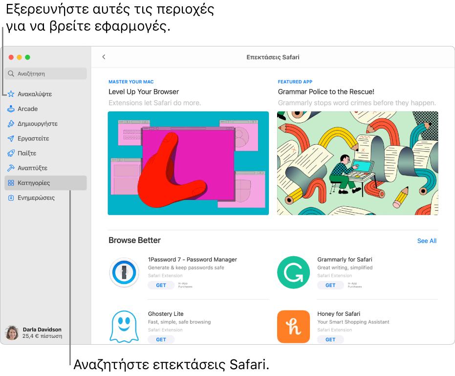 Η σελίδα «Επεκτάσεις Safari» στο Mac App Store. Η πλαϊνή στήλη στα αριστερά περιλαμβάνει συνδέσμους προς άλλες σελίδες: Ανακάλυψη, Arcade, Δημιουργία, Εργασία, Παιχνίδι, Ανάπτυξη, Κατηγορίες και Ενημερώσεις. Στα δεξιά εμφανίζονται οι διαθέσιμες επεκτάσεις Safari.